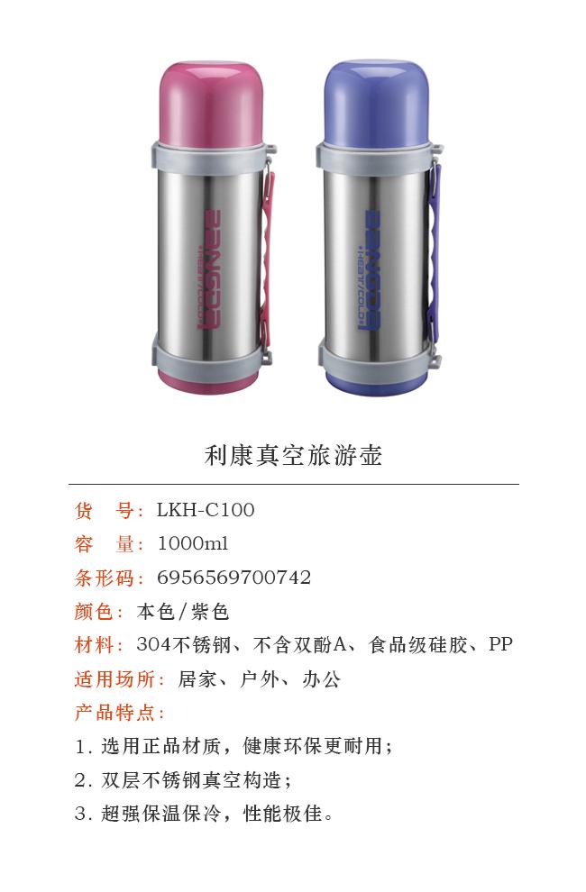 LKH-C100.jpg